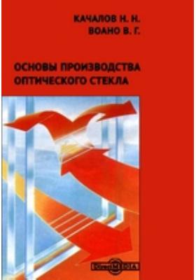 Основы производства оптического стекла