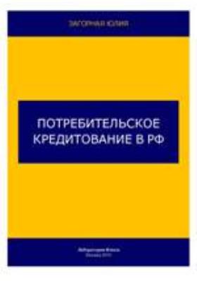 Потребительское кредитование в РФ
