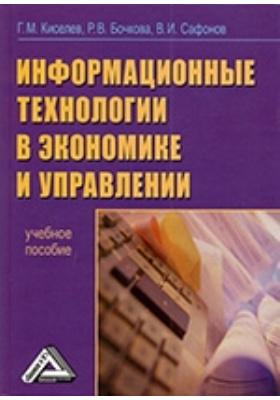 Информационные технологии в экономике и управлении (эффективная работа в MS Office 2007): учебное пособие