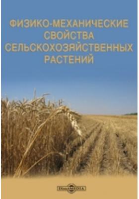 Физико-механические свойства сельскохозяйственных растений
