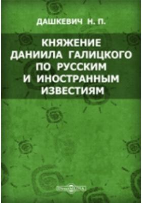 Княжение Даниила Галицкого по русским и иностранным известиям: публицистика
