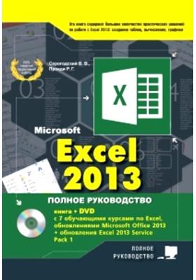 Excel 2013. Полное руководство (+DVD) : Готовые ответы и полезные приемы профессиональной работы. 7 обучающих курсов