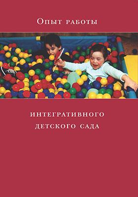 Опыт работы интегративного детского сада