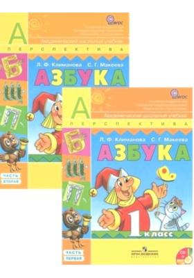 Азбука. 1 класс. В 2 частях (+ CD-ROM) : Учебник для общеобразовательных организаций с приложением на электронном носителе. ФГОС