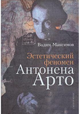 Эстетический феномен Антонена Арто