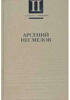 Собрание сочинений в 2 томах. Том II. Рассказы и повести. Мемуары