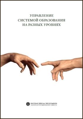 Управление системой образования на разных уровнях : вертикаль власти, трансфер полномочий и региональное сотрудничество: монография