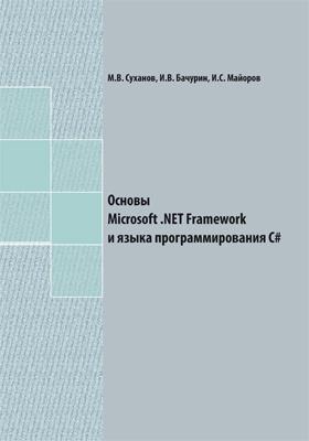 Основы Microsoft .NET Framework и языка программирования C#: учебное пособие