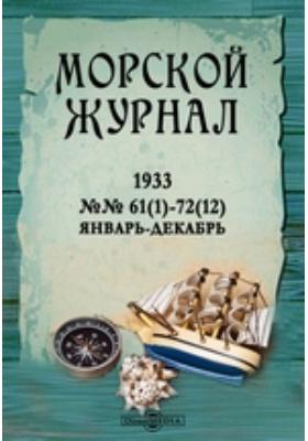 Морской журнал: журнал. 1933. №№ 61(1), Январь-декабрь