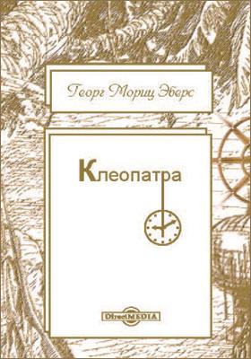 Клеопатра: художественная литература
