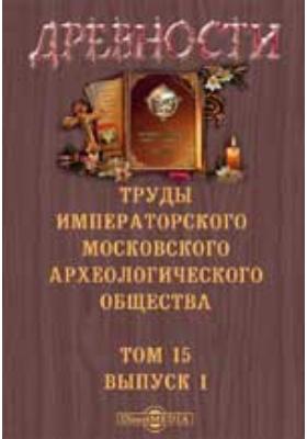 Древности. Труды Московского археологического общества: журнал. 1894. Т. 15, Вып. 1