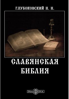 Славянская Библия: духовно-просветительское издание