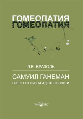 Самуил Ганеман. Очерк его жизни и деятельности