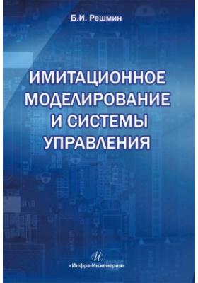 Имитационное моделирование и системы управления: учебно-практическое пособие