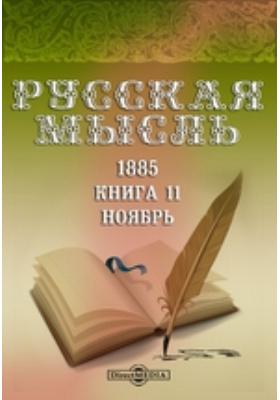 Русская мысль. 1885. Книга 11, Ноябрь