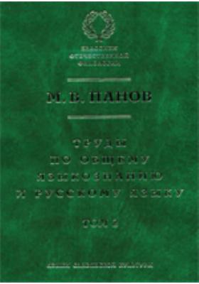 Труды по общему языкознанию и русскому языку. Т. 2