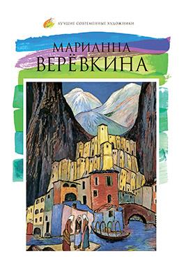 Т. 17. Марианна Верёвкина