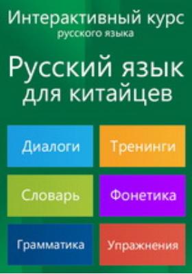 Русский язык для китайцев