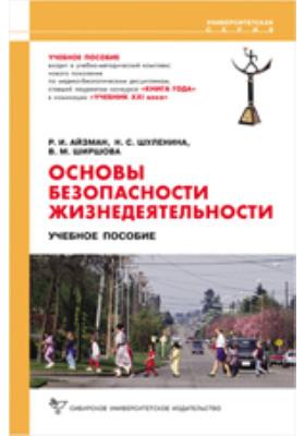 Основы безопасности жизнедеятельности: учебное пособие