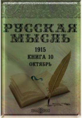 Русская мысль. 1915. Книга 10, Октябрь