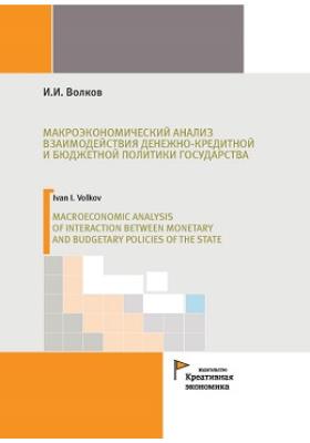 Макроэкономический анализ взаимодействия денежно-кредитной и бюджетной политики государства = Macroeconomic analysis of interaction between monetary and budgetary policies of the state: монография
