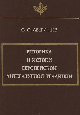 Риторика и истоки европейской литературной традиции: монография