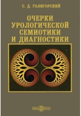 Очерки урологической семиотики и диагностики