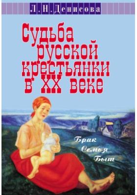 Судьба русской крестьянки в XX веке : брак, семья, быт
