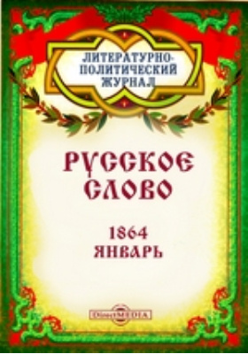 Русское слово: журнал. 1864. Январь