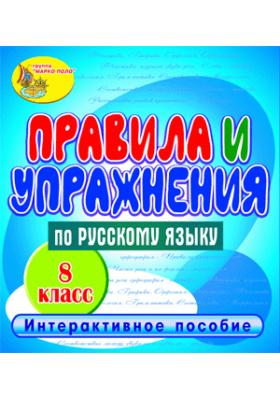 Правила и упражнения по русскому языку. 8 класс