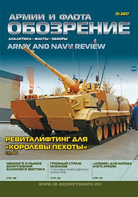 Обозрение армии и флота : аналитика, факты, обзоры: журнал. 2017. № 1(68)