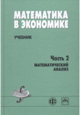 Математика в экономике: учебник, Ч. 2. Математический анализ