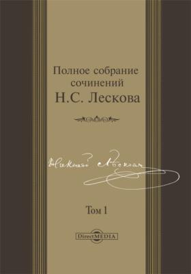 Полное собрание сочинений. Т. 1. Соборяне, Ч. 1