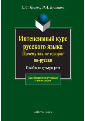 Интенсивный курс русского языка. Почему так не говорят по-русски