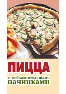 Пицца с соблазнительными начинками: научно-популярное издание