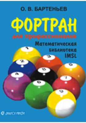 Фортран для профессионалов. Математическая библиотека IMSL : в 3-х ч., Ч. 1