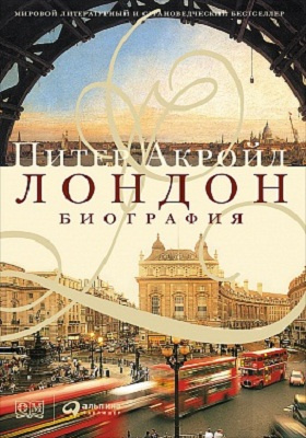 Лондон. Биография = London. THe biography