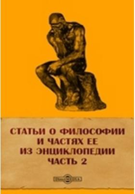 Статьи о философии и частях ее из энциклопедии, Ч. 2