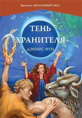 Тень Хранителя : роман: художественная литература