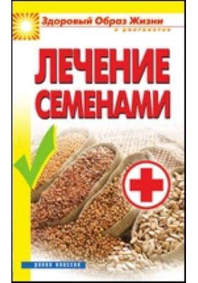 Лечение семенами: научно-популярное издание