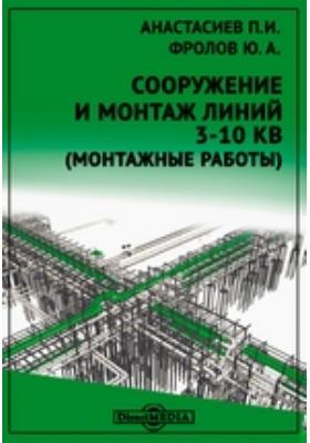 Сооружение и монтаж линий 3-10 кВ (монтажные работы)