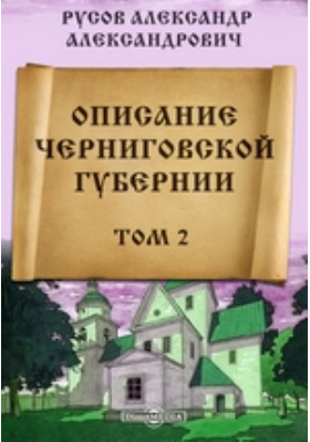 Описание Черниговской губернии: публицистика. Т. 2