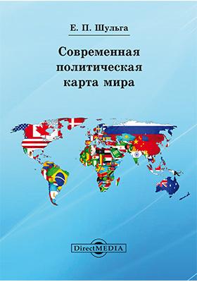 Современная политическая карта мира: учебное пособие