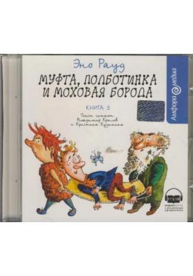 Муфта, Полботинка и Моховая Борода. Книга 3 : Аудиокнига с музыкальным исполнением