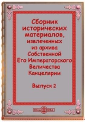Сборник исторических материалов, извлеченных из архива Собственной Его Императорского Величества Канцелярии. Вып. 2