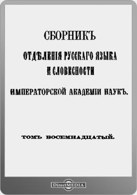 Сборник Отделения русского языка и словесности Императорской академии наук: журнал. 1878. Т. 18