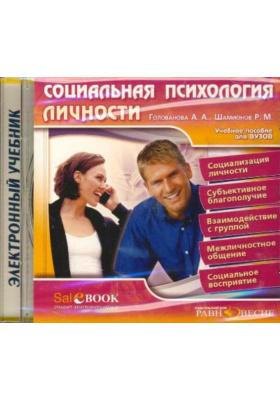 Социальная психология личности : Учебное пособие для ВУЗов. Электронный учебник