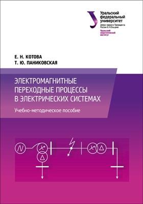 Электромагнитные переходные процессы в электрических системах: учебно-методическое пособие