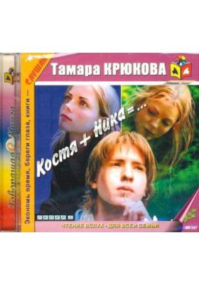 Костя + Ника = .. : Говорящая книга