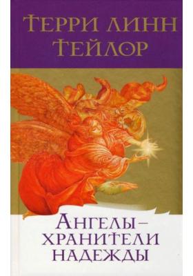 Ангелы - хранители надежды = Guardians of Hope. The Angels' Guide to Personal Growth : Ангелы о пути самосовершенствования